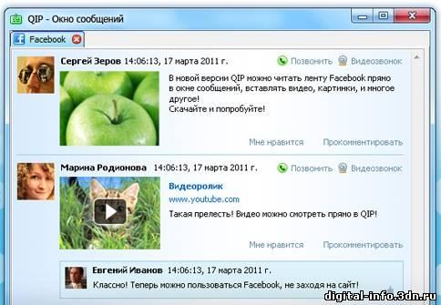 Сайт qip 2005